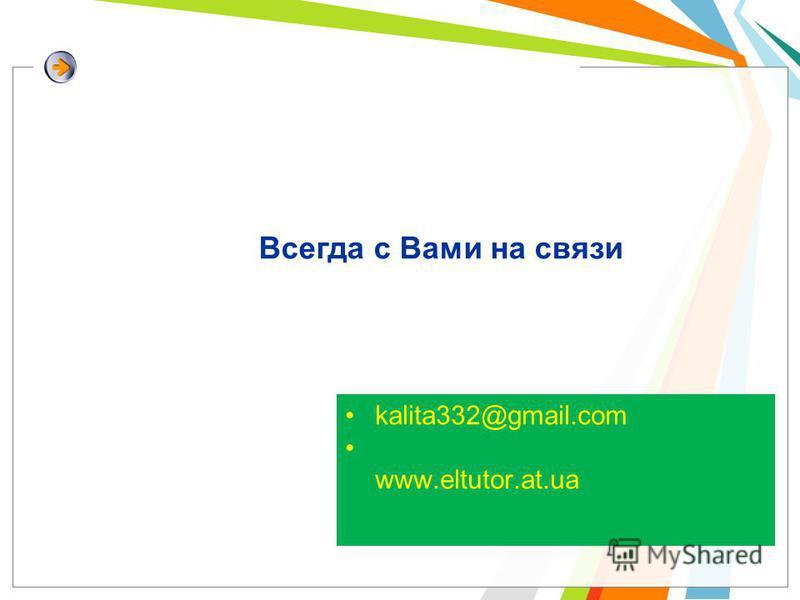 kalita332@gmail.com www.eltutor.at.ua Всегда с Вами на связи