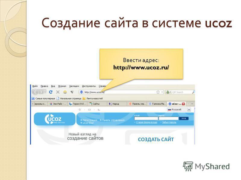 Создание сайта в системе ucoz http://www.ucoz.ru/ Ввести адрес : http://www.ucoz.ru/