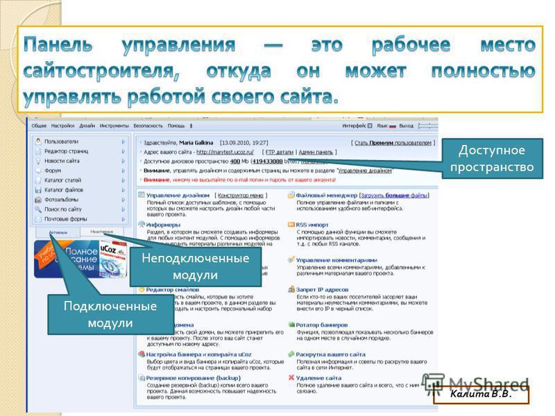 Доступное пространство Неподключенные модули Подключенные модули Калита В. В.