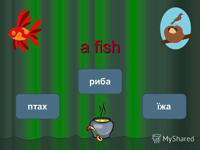 a fish риба птахїжа