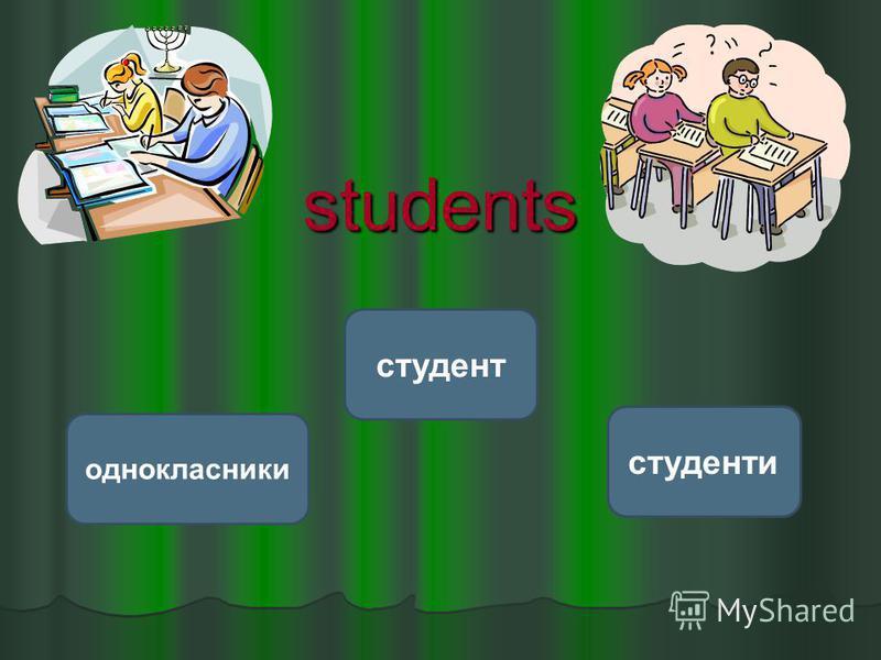 students студенти однокласники студент