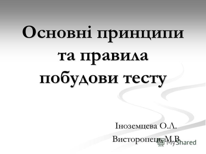 Основні принципи та правила побудови тесту Іноземцева О.Л. Висторопець М.В