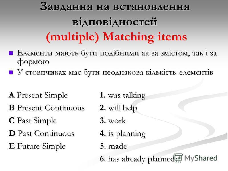 Завдання на встановлення відповідностей (multiple) Matching items Елементи мають бути подібними як за змістом, так і за формою Елементи мають бути подібними як за змістом, так і за формою У стовпчиках має бути неоднакова кількість елементів У стовпчи