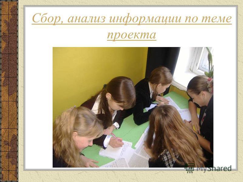 Сбор, анализ информации по теме проекта