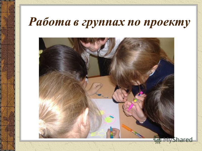 Работа в группах по проекту