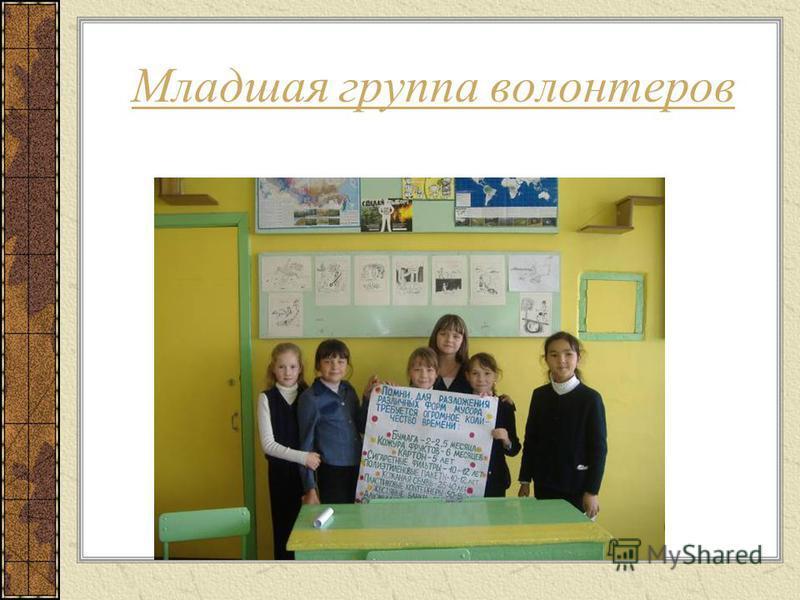 Младшая группа волонтеров