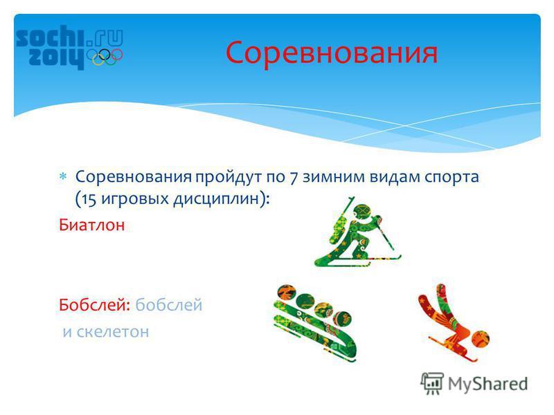 Соревнования пройдут по 7 зимним видам спорта (15 игровых дисциплин): Биатлон Бобслей: бобслей и скелетон Соревнования