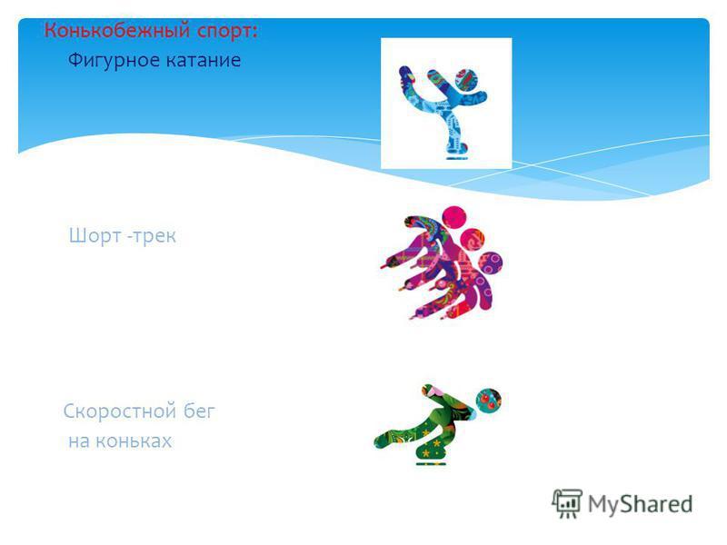 Конькобежный спорт: Фигурное катание Шорт -трек Скоростной бег на коньках