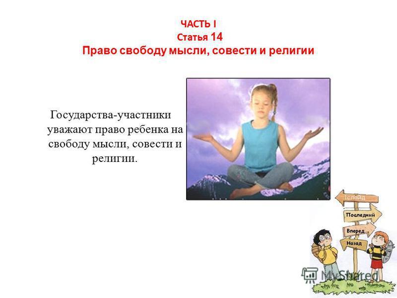 ЧАСТЬ I Статья 14 Право свободу мысли, совести и религии Государства-участники уважают право ребенка на свободу мысли, совести и религии.