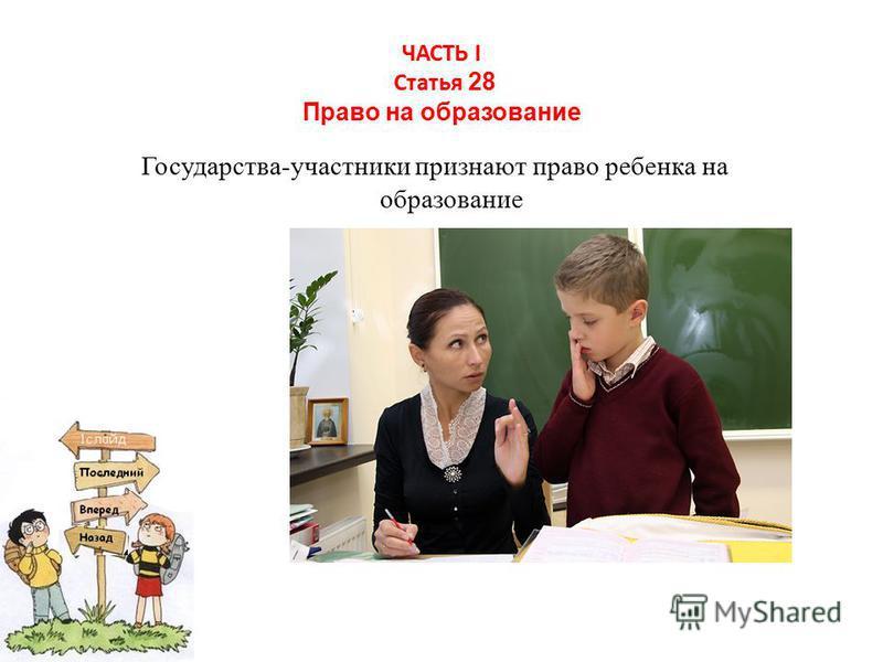 ЧАСТЬ I Статья 28 Право на образование Государства-участники признают право ребенка на образование