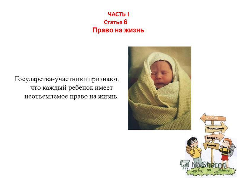 ЧАСТЬ I Статья 6 Право на жизнь Государства-участники признают, что каждый ребенок имеет неотъемлемое право на жизнь.