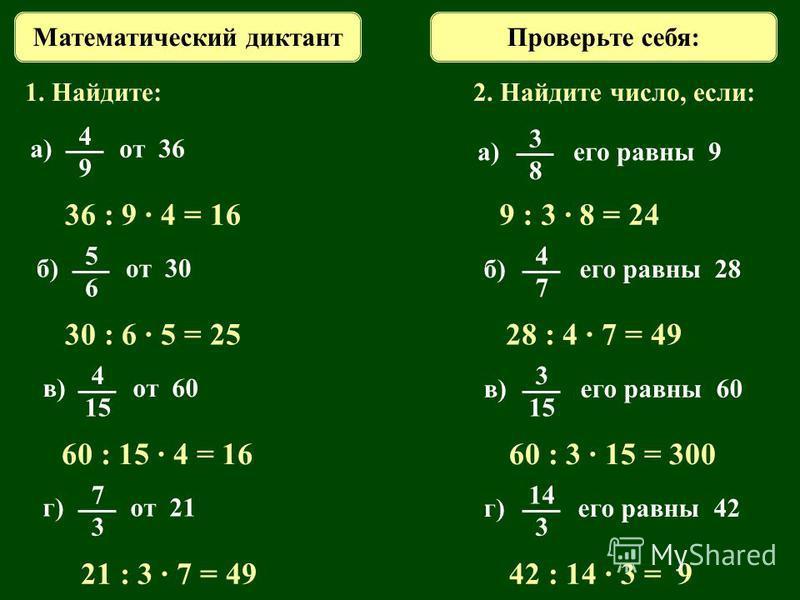 1. Найдите: 36 : 9 · 4 = 16 30 : 6 · 5 = 25 60 : 15 · 4 = 16 21 : 3 · 7 = 49 2. Найдите число, если: 9 : 3 · 8 = 24 28 : 4 · 7 = 49 60 : 3 · 15 = 300 42 : 14 · 3 = 9 Проверьте себя:Математический диктант а) от 36 4 9 б) от 30 5 6 в) от 60 4 15 г) от