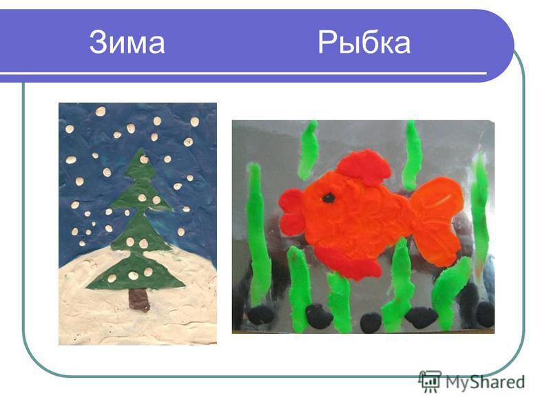 Зима Рыбка