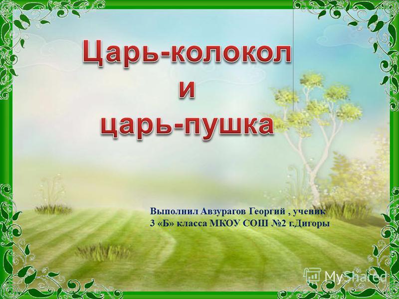 Выполнил Авзурагов Георгий, ученик 3 «Б» класса МКОУ СОШ 2 г.Дигоры