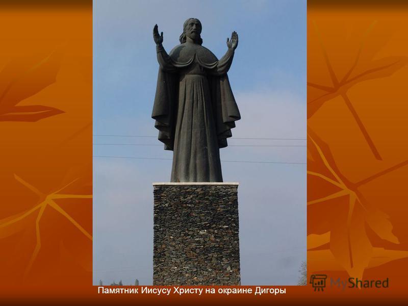 Памятник Иисусу Христу на окраине Дигоры