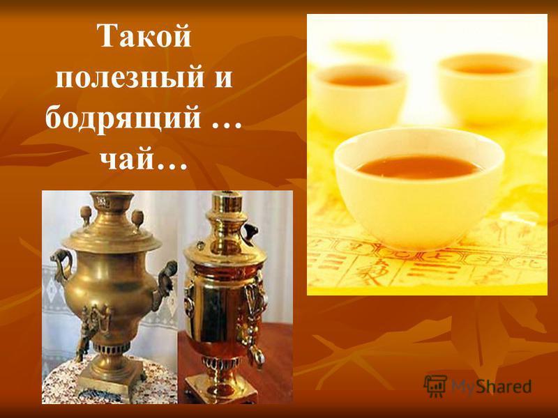 Такой полезный и бодрящий … чай…