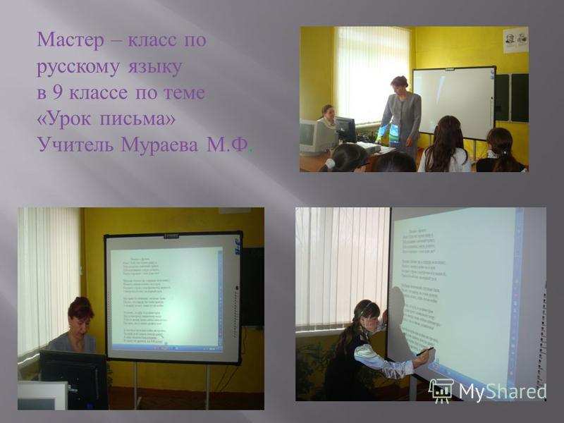 Мастер – класс по русскому языку в 9 классе по теме « Урок письма » Учитель Мураева М. Ф.