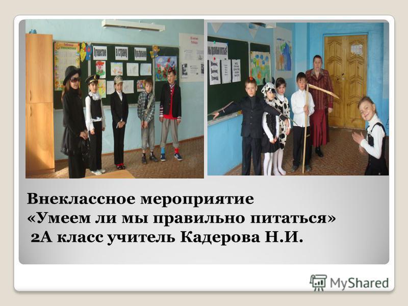 Внеклассное мероприятие «Умеем ли мы правильно питаться» 2А класс учитель Кадерова Н.И.