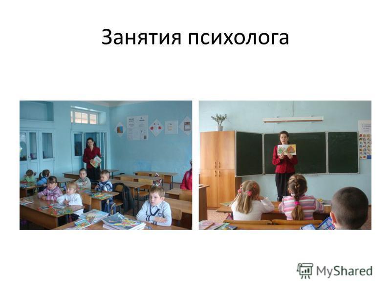 Занятия психолога