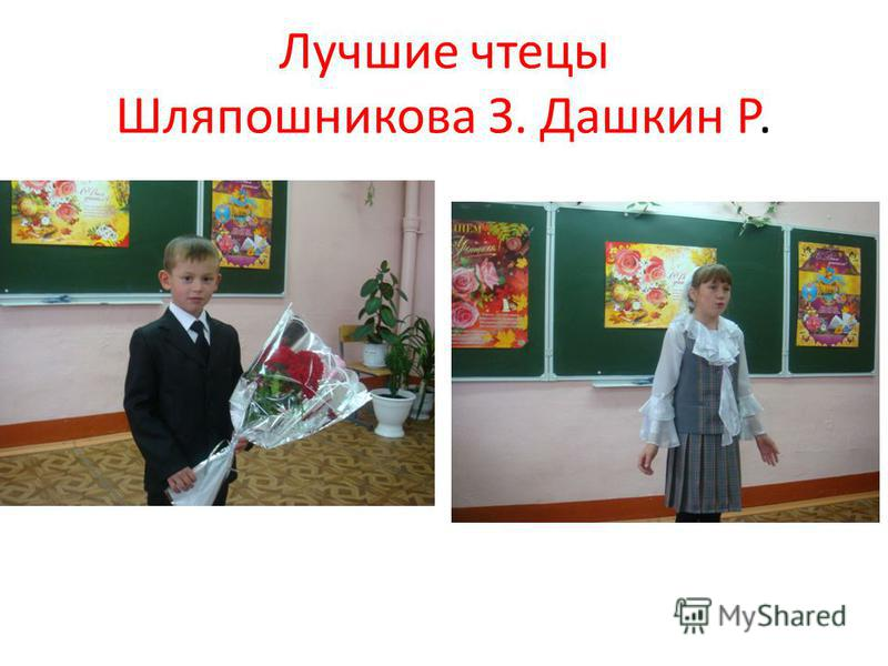 Лучшие чтецы Шляпошникова З. Дашкин Р.