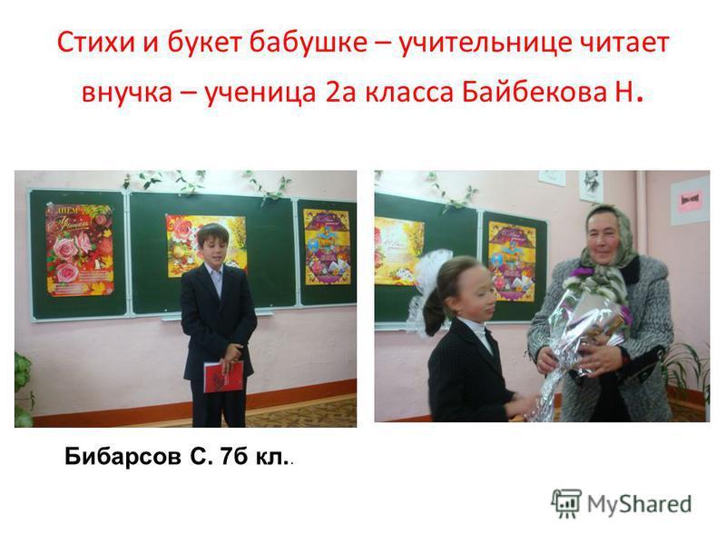 Стихи и букет бабушке – учительнице читает внучка – ученица 2 а класса Байбекова Н. Бибарсов С. 7 б кл..