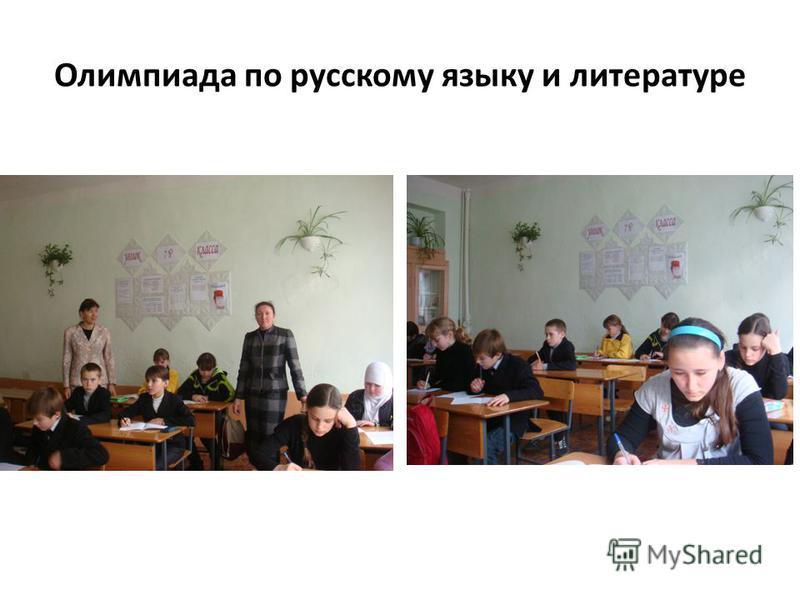 Олимпиада по русскому языку и литературе