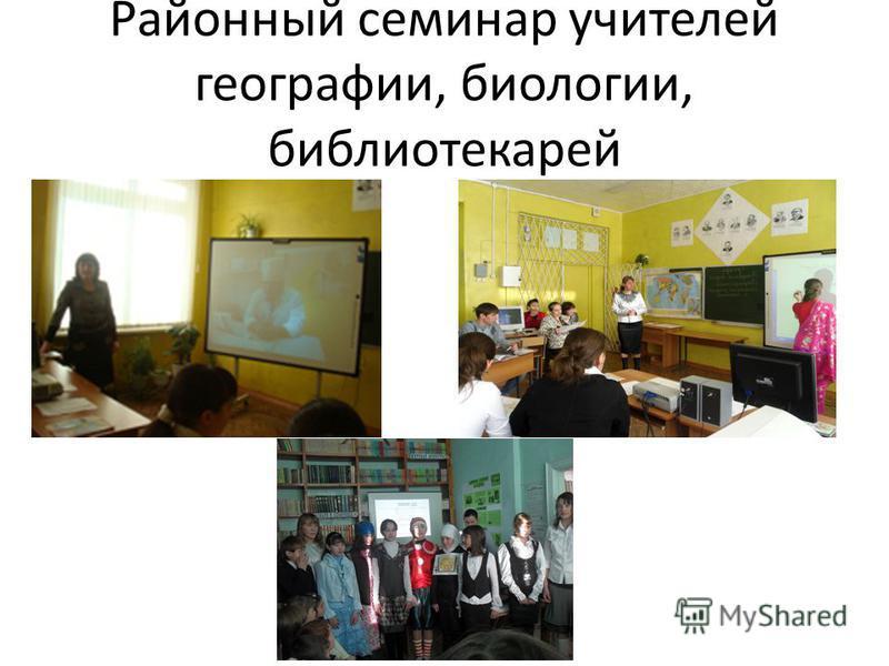 Районный семинар учителей географии, биологии, библиотекарей