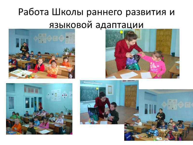 Работа Школы раннего развития и языковой адаптации