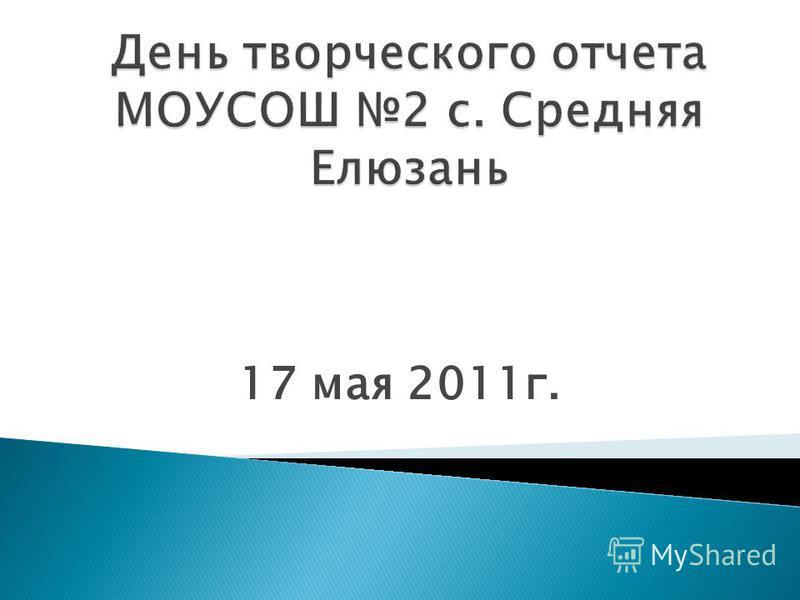 17 мая 2011 г.