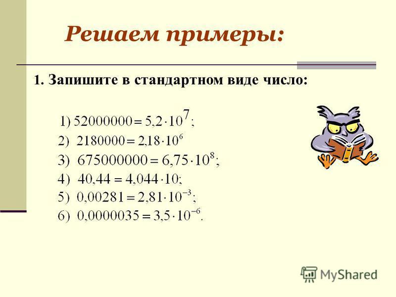 1. Запишите в стандартном виде число: Решаем примеры: