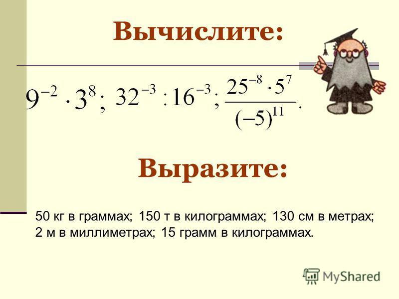 Вычислите: Выразите: 50 кг в граммах; 150 т в килограммах; 130 см в метрах; 2 м в миллиметрах; 15 грамм в килограммах.