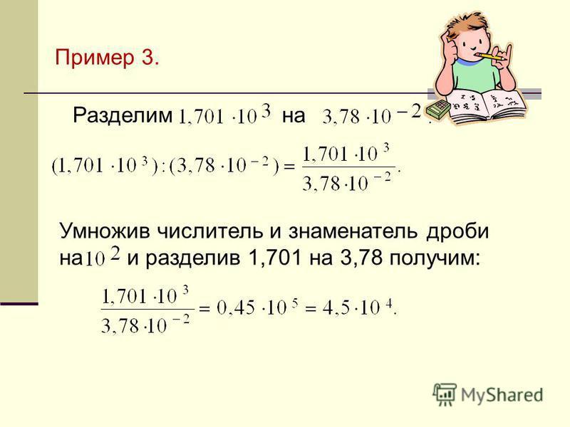 Пример 3. Разделимна Умножив числитель и знаменатель дроби на и разделив 1,701 на 3,78 получим:
