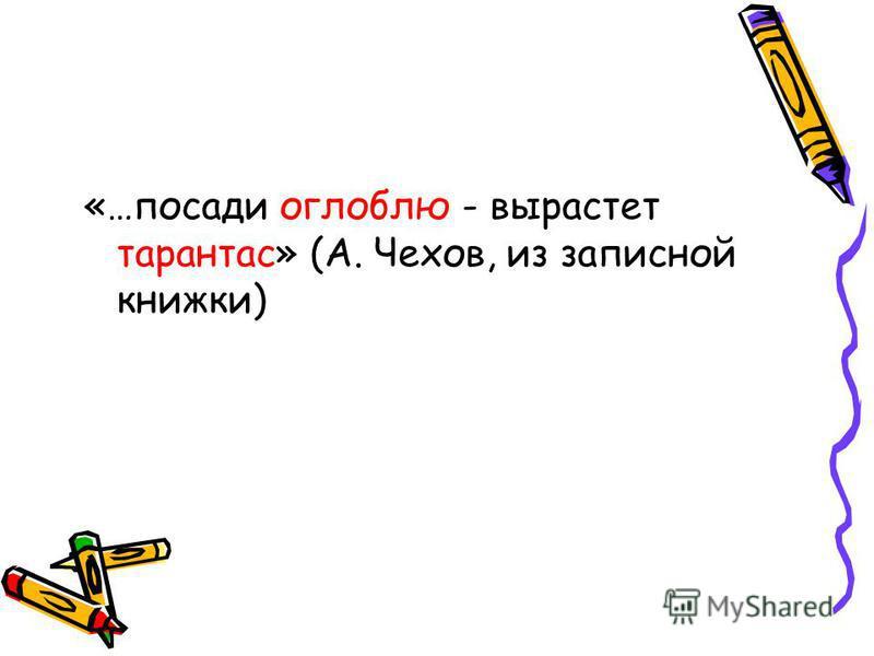 «…посади оглоблю - вырастет тарантас» (А. Чехов, из записной книжки)