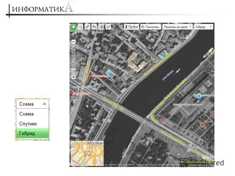 12. Чтобы визуально ориентироваться на местности, можно посмотреть, как выглядит этот участок Москвы «с высоты птичьего полета» (на аэрофотографии). Для этого щелкните мышью на кнопке в верхнем правом углу карты (сейчас на ней имеется надпись Схема )