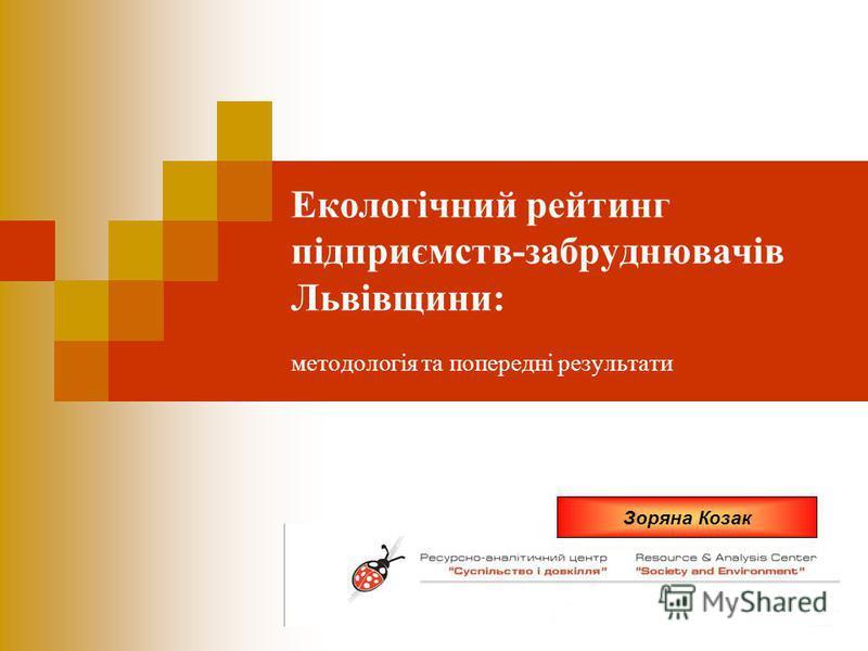 Екологічний рейтинг підприємств-забруднювачів Львівщини: методологія та попередні результати Зоряна Козак