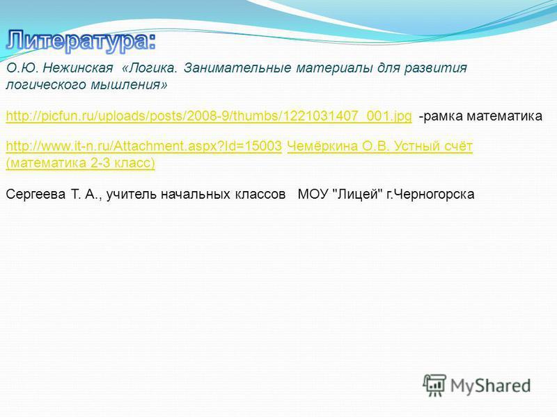 http://picfun.ru/uploads/posts/2008-9/thumbs/1221031407_001.jpghttp://picfun.ru/uploads/posts/2008-9/thumbs/1221031407_001. jpg -рамка математика http://www.it-n.ru/Attachment.aspx?Id=15003http://www.it-n.ru/Attachment.aspx?Id=15003 Чемёркина О.В. Ус
