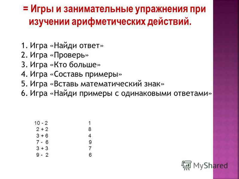 = Игры и занимательные упражнения при изучении арифметических действий. 1. Игра «Найди ответ» 2. Игра «Проверь» 3. Игра «Кто больше» 4. Игра «Составь примеры» 5. Игра «Вставь математический знак» 6. Игра «Найди примеры с одинаковыми ответами» 10 - 2