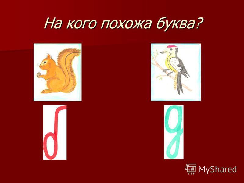 На кого похожа буква?