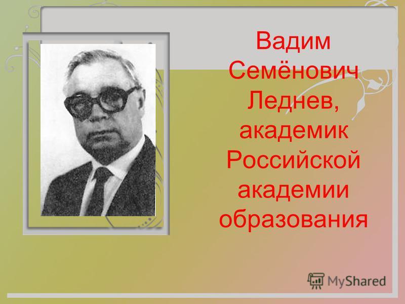 Вадим Семёнович Леднев, академик Российской академии образования