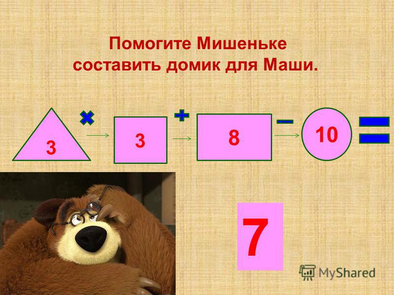 Помогите Мишеньке составить домик для Маши. 3 8 10 3 7