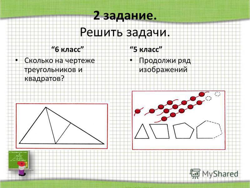 2 задание. Решить задачи. 6 класс Сколько на чертеже треугольников и квадратов? 5 класс Продолжи ряд изображений