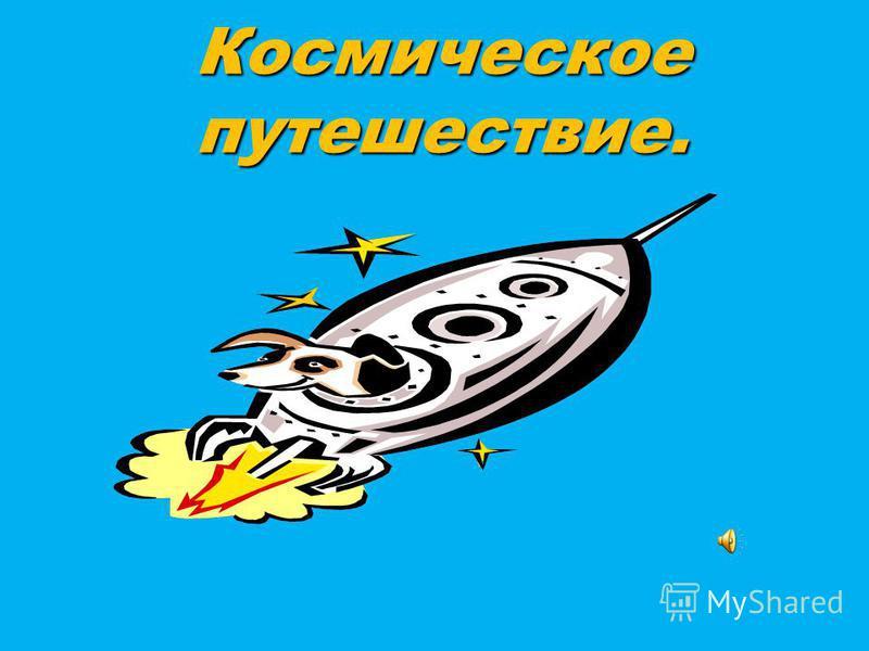 Космическое путешествие.