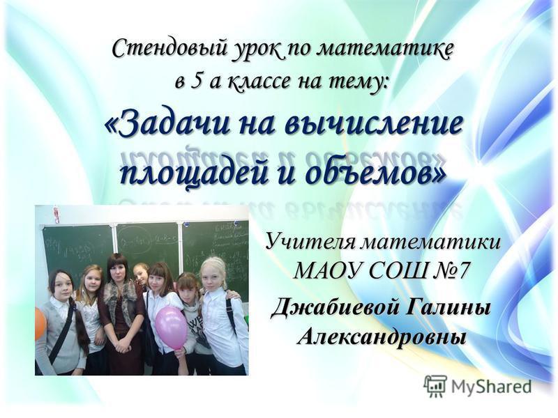 Учителя математики МАОУ СОШ 7 Джабиевой Галины Александровны