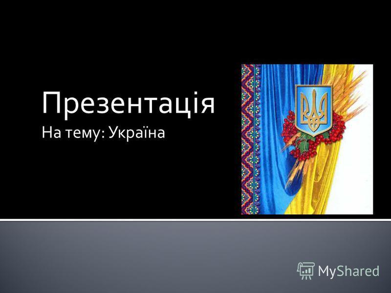Презентація На тему: Україна