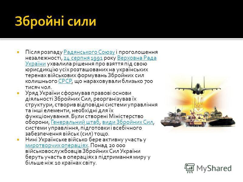 Після розпаду Радянського Союзу і проголошення незалежності, 24 серпня 1991 року Верховна Рада України ухвалила рішення про взяття під свою юрисдикцію усіх розташованих на українських теренах військових формувань Збройних сил колишнього СРСР, що нара