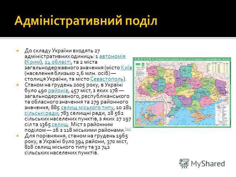 До складу України входять 27 адміністративних одиниць: 1 автономія (Крим), 24 області, та 2 міста загальнодержавного значення (місто Київ (населення близько 2,6 млн. осіб) столиця України, та місто Севастополь).автономіяКрим24 областіКиївСевастополь