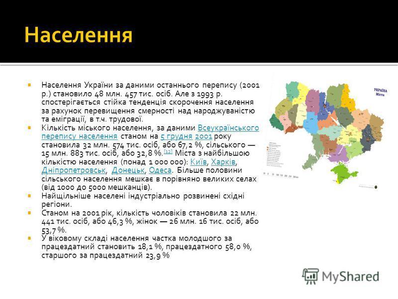 Населення України за даними останнього перепису (2001 р.) становило 48 млн. 457 тис. осіб. Але з 1993 р. спостерігається стійка тенденція скорочення населення за рахунок перевищення смерності над народжуваністю та еміграції, в т.ч. трудової. Кількіст