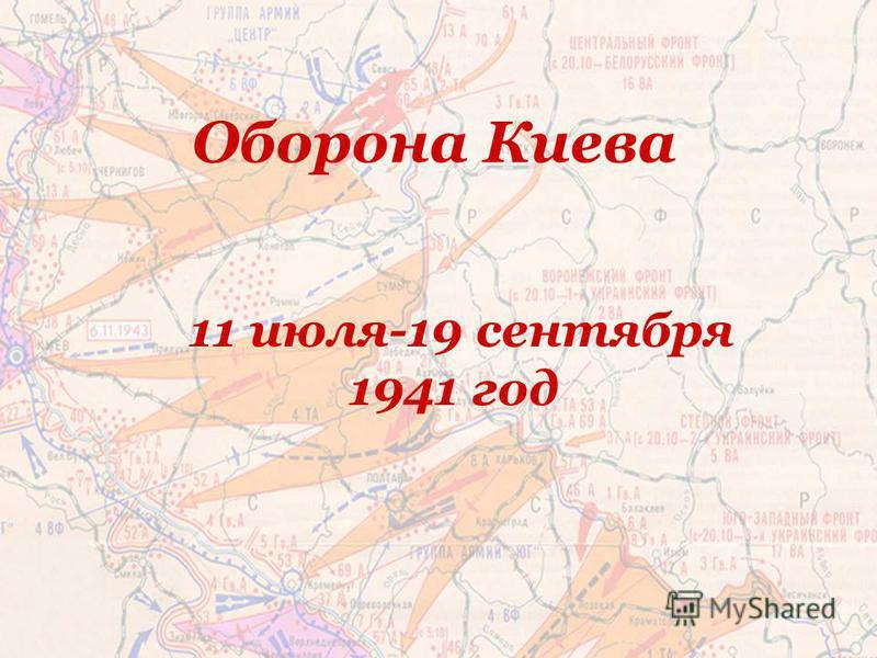 Оборона Киева 11 июля-19 сентября 1941 год