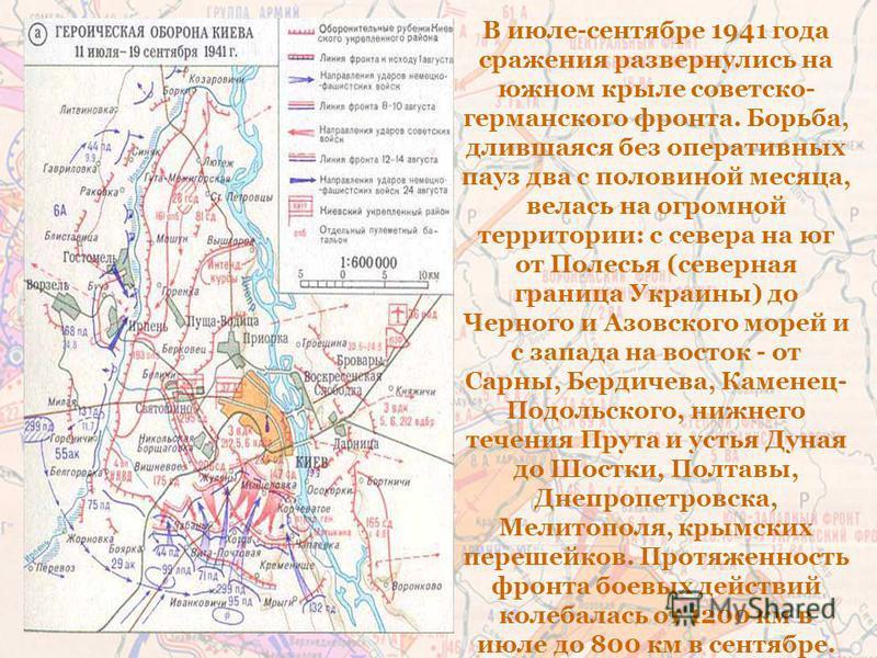 В июле-сентябре 1941 года сражения развернулись на южном крыле советско- германского фронта. Борьба, длившаяся без оперативных пауз два с половиной месяца, велась на огромной территории: с севера на юг от Полесья (северная граница Украины) до Черного