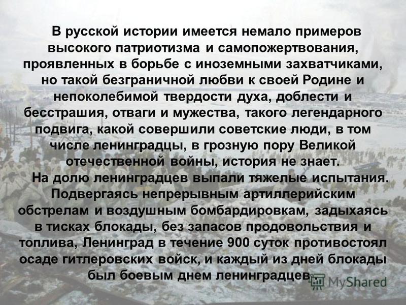 В русской истории имеется немало примеров высокого патриотизма и самопожертвования, проявленных в борьбе с иноземными захватчиками, но такой безграничной любви к своей Родине и непоколебимой твердости духа, доблести и бесстрашия, отваги и мужества, т